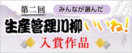 2016生産管理川柳結果発表