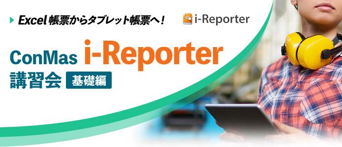 ConMas i-Reporter 講習会「基礎編」