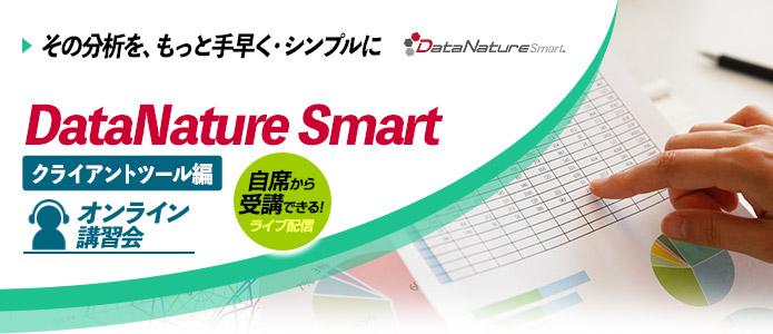 DataNature Smart 講習会『クライアントツール編』(オンライン)