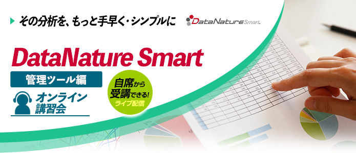 DataNature Smart 講習会『管理ツール編』(オンライン)