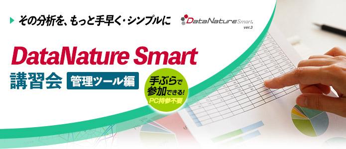 DataNature Smart 講習会「管理編」