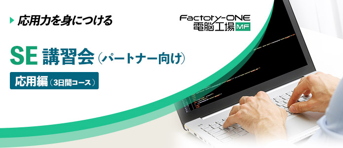 Factory-One 電脳工場MF 帳票カスタマイズ講習会「応用編」