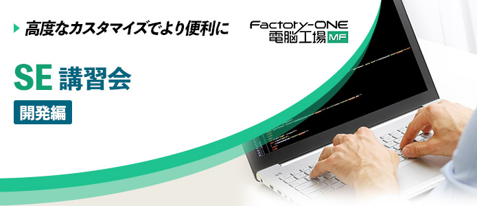 Factory-One 電脳工場MF 帳票カスタマイズ講習会「開発編」