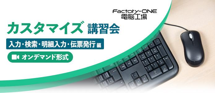 Factory-ONE 電脳工場MF カスタマイズ講習会「入力・検索・明細入力・伝票発行 編」