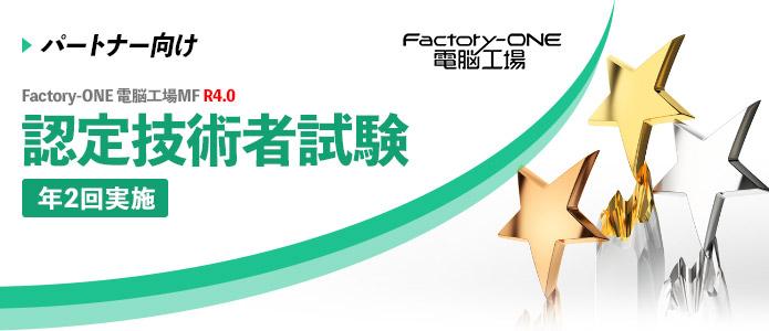 Factory-ONE 電脳工場MF R3.0『認定技術者試験』