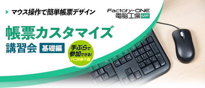 Factory-ONE 電脳工場MF 帳票カスタマイズ講習会「基礎編」