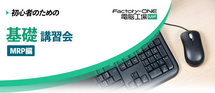 Factory-One 電脳工場MF 基礎講習会 MPR編