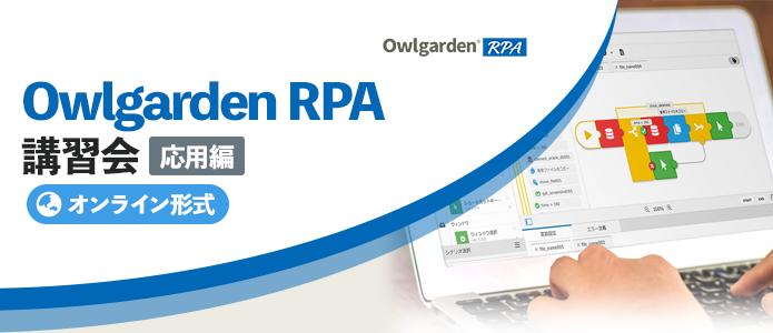 Owlgarden RPA 講習会『応用編』
