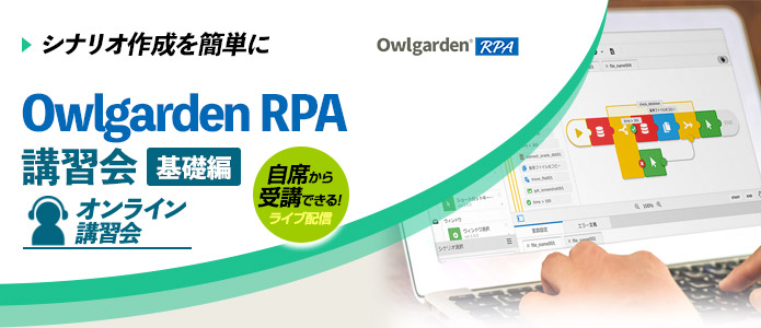 Owlgarden RPA 講習会『基礎編』